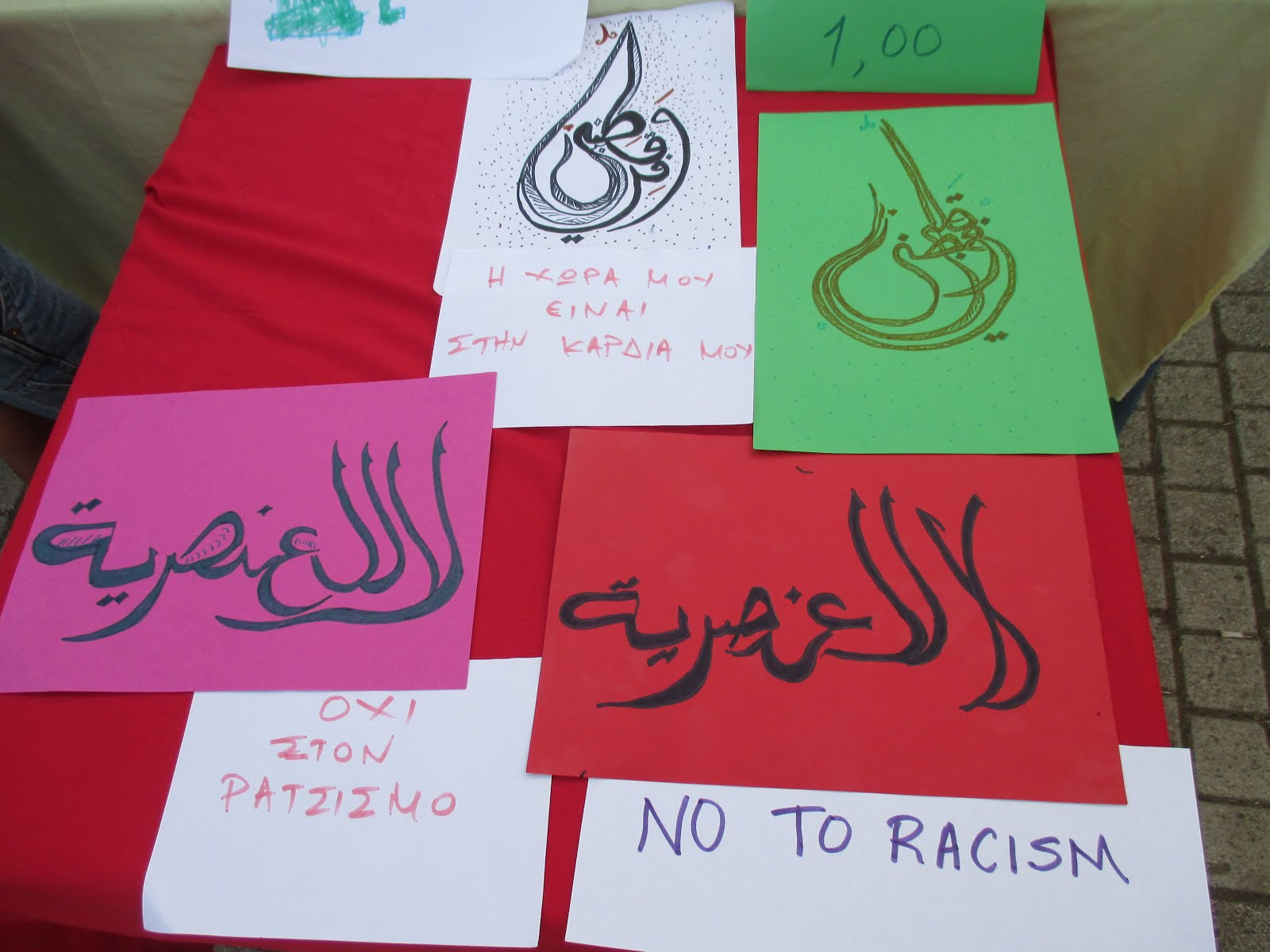 Arabic Calligraphy (No to Racism and My Country Is in My Heart), Chania, Crete, June 2015
