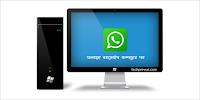 Wassup WhatsApp Client