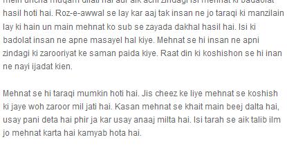 mehnat ki azmat essay written in urdu Browse and read mehnat ki azmat essay in urdu mehnat ki azmat essay in urdu new updated the mehnat ki azmat essay in urdu from the.