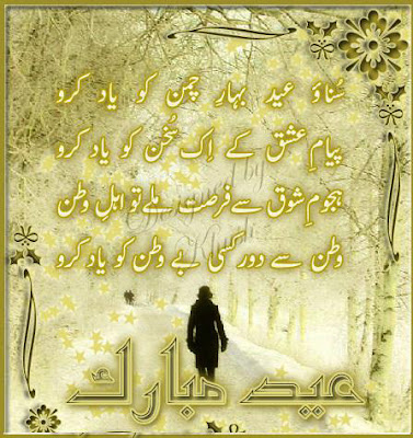 sad-eid-poetry-pics-cards1