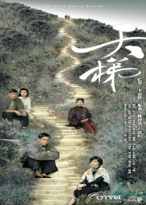  Thin Th - Nc Thang Tnh Yu (uslt) -  The Last Steep Ascent (2012) - Ffvn