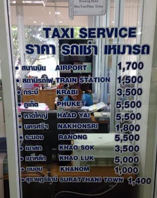 Стоимость на такси то донсака