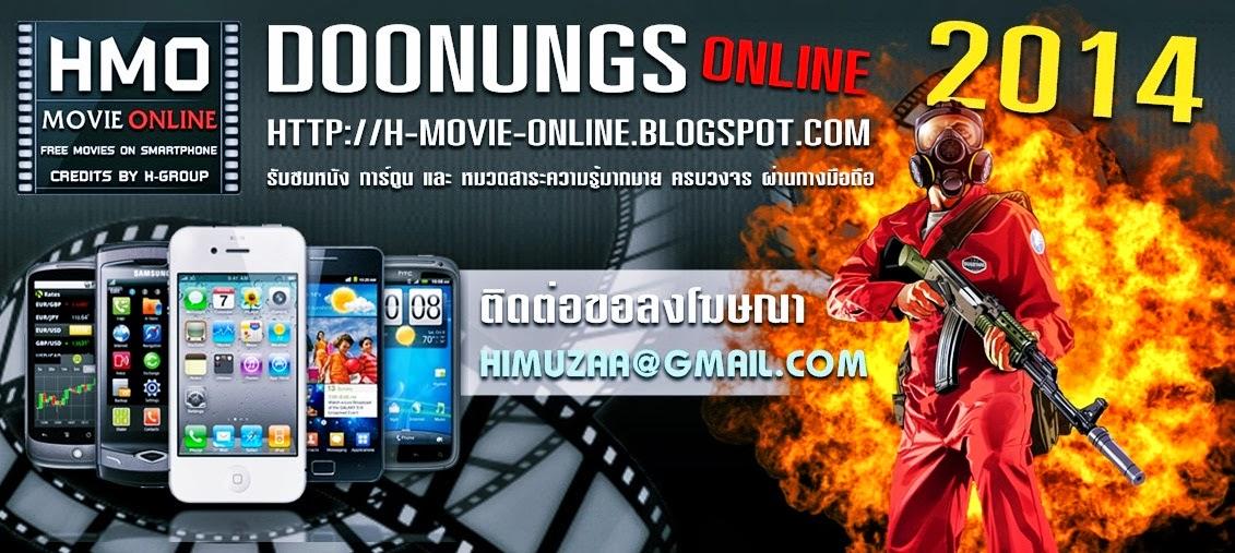 ดูหนังออนไลน์บนมือถือ,ดูหนังออนไลน์บนไอโฟน,ไอแพต,แอนดรอยด์ กับ HMOVIE ONLINE
