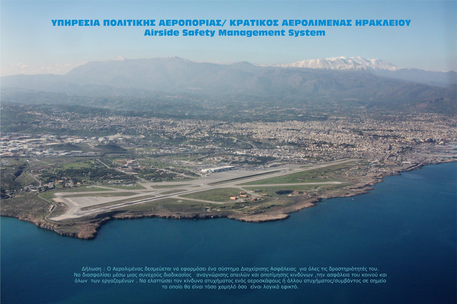 ΥΠΑ-ΚΑΗΚ / Airside Safety Management System