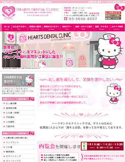 Hello Kitty Dentist at Hearts Dental Clinic