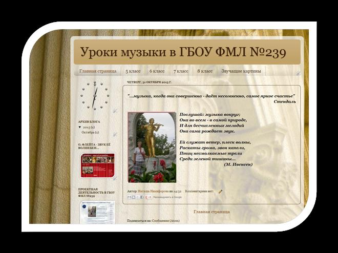 Уроки музыки в ГБОУ ПФМЛ №239