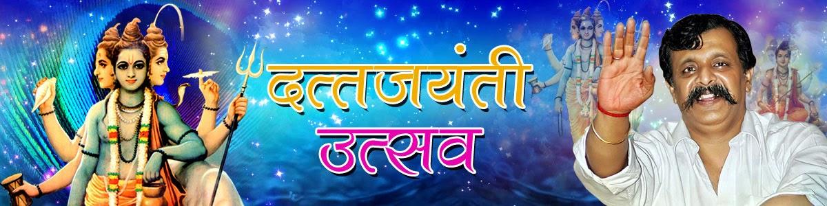 Datta Jayanti Utsav