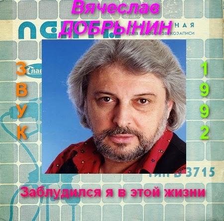 вячеслав добрынин бабушки старушки: