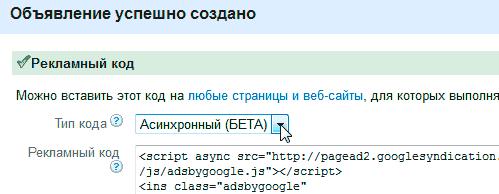 Google AdSense ассинхронный код