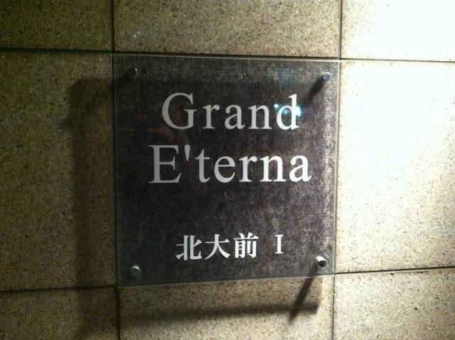 Grand E'terna