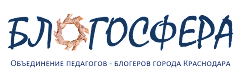 Объединение педагогов - блогеров
