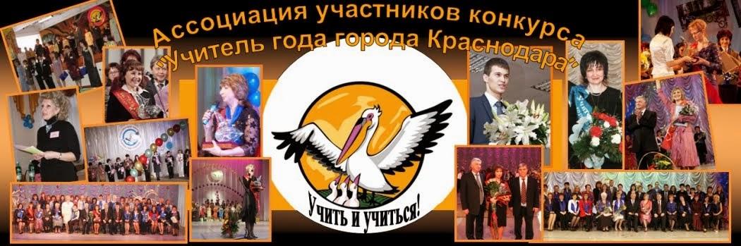 """Ассоциация участников конкурса """"Учитель года"""""""