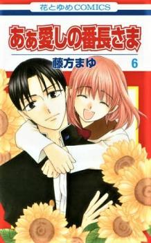Ah! Itoshi no Banchousama Manga