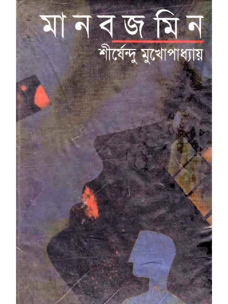 Manobjomin by Shirshendu Mukhopadhyay