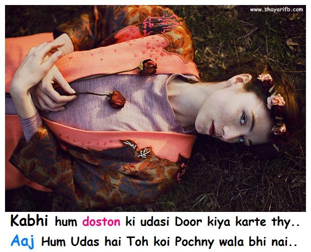 Kabhi hum doston ki udasi Door kiya karte thy.. Aaj Hum Udas hai Toh koi Pochny wala bhi nai..