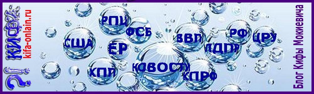 Блог Кифы Мокиевича