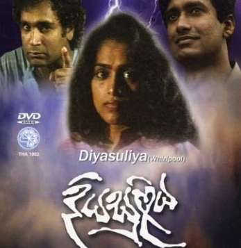 Srilankan Teledrama Theme Songs: Diya suliya teledrama theme song MP3