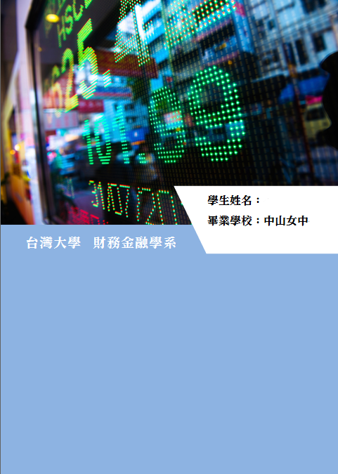 【大學】大學備審資料準備                - 大學備審資料準備