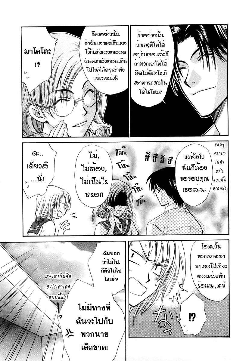 อ่านการ์ตูน Kakumei no Hi 4 ภาพที่ 26