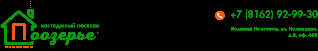 """""""Поозерье"""" - Официальный сайт коттеджного посёлка"""