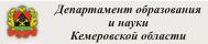 Департамент образования и науки Кемероской области