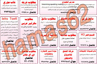 وظائف قطر وظائف جريده الشرق الوسيط