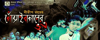 Gosaibaganer Bhoot - Kolkata Bengali Movie