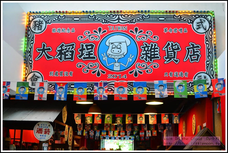 大稻埕雜貨店