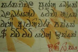 Lanka Jokes-Campus Posters-11