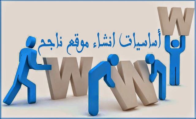 أهم النصائح لإنشاء موقع ناجح على الانترنت