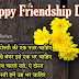 Best Friendship Day Shayari in Hindi Fonts