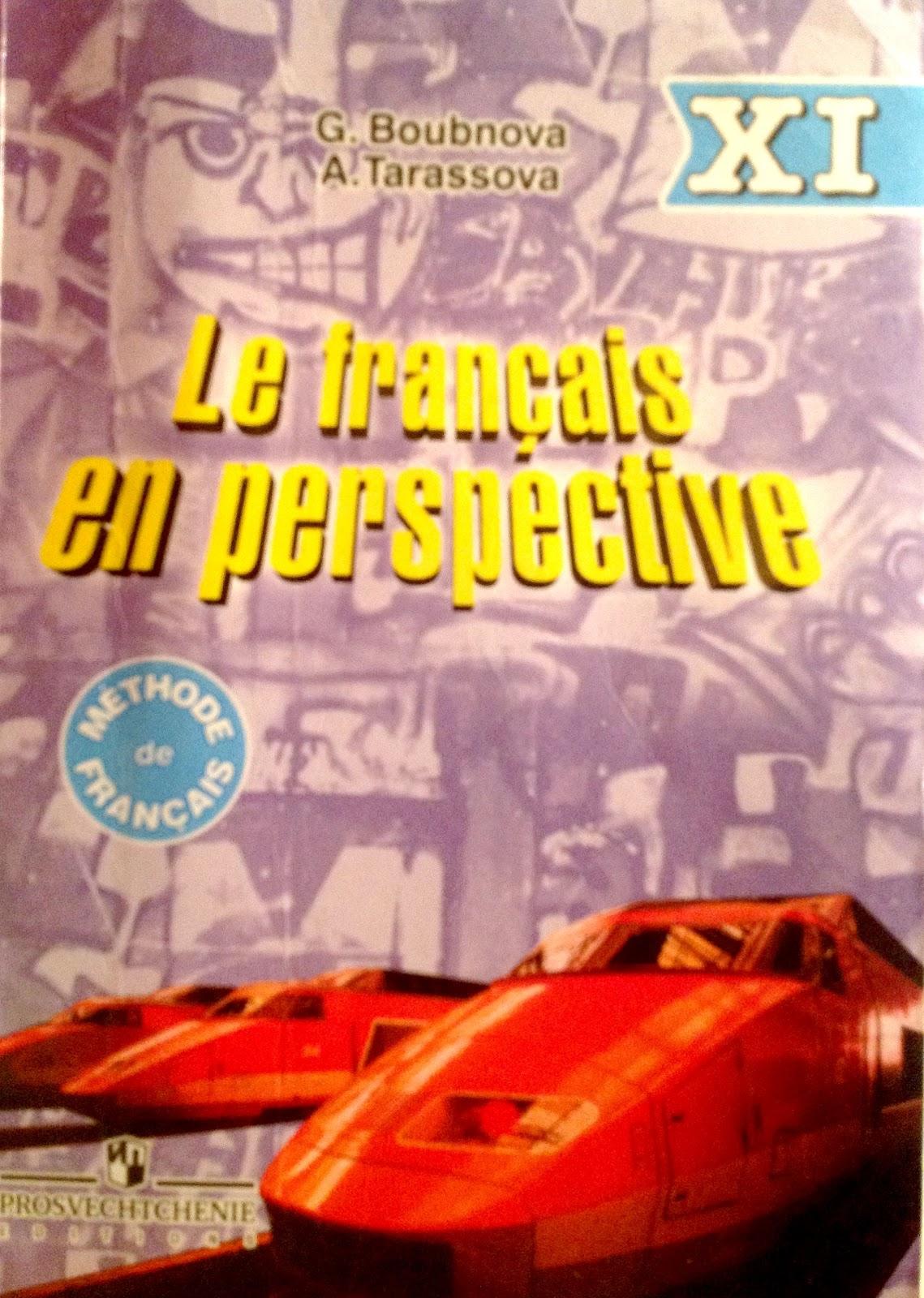 Решебник для Le Francais En Perspective