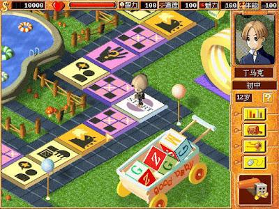 虛擬人生1(Virtual Life)+密技,超懷念的模擬真實人生遊戲,繁體安裝版+簡體中文硬碟版!