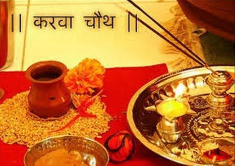 Karva Chauth ke Vrat ka Mahattav Katha or Vidhi
