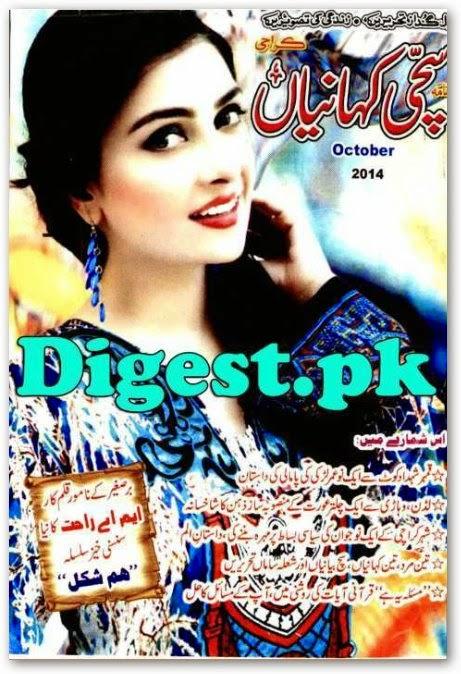 Suchi kahanian Digest october 2014 pdf.