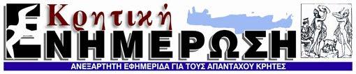 Καλημέρα στην Κρήτη....
