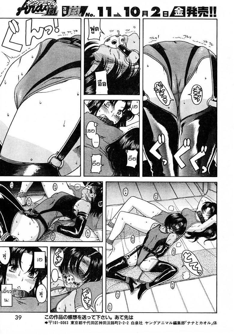 Nana to Kaoru 21 - หน้า 19