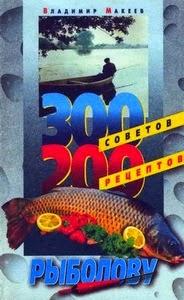 хлиманов 300 советов рыболову