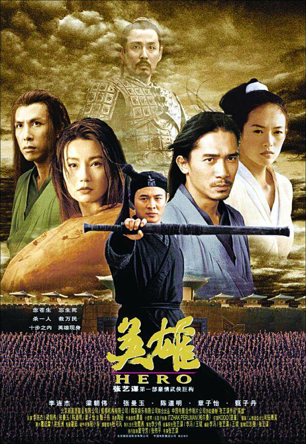 """nameless hero zhang yimou Zhang yimou """"hero"""" the story of the movie is set in warring states period (475-221 bce), seven states were in constant warfare and struggled for power the kingdom of qin rose and conquered all, unified china as an empire (this is where the title """"china"""" comes from – qin dynasty."""