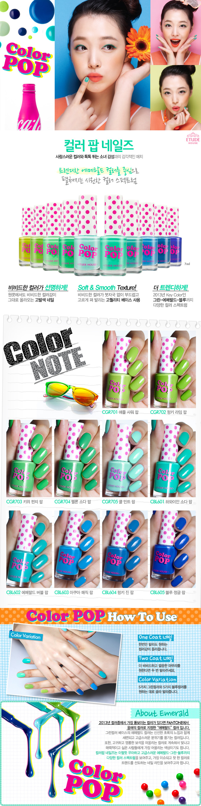 "ETUDE HOUSE ""Color Pop"" - Spring / Summer 2013 Collection."