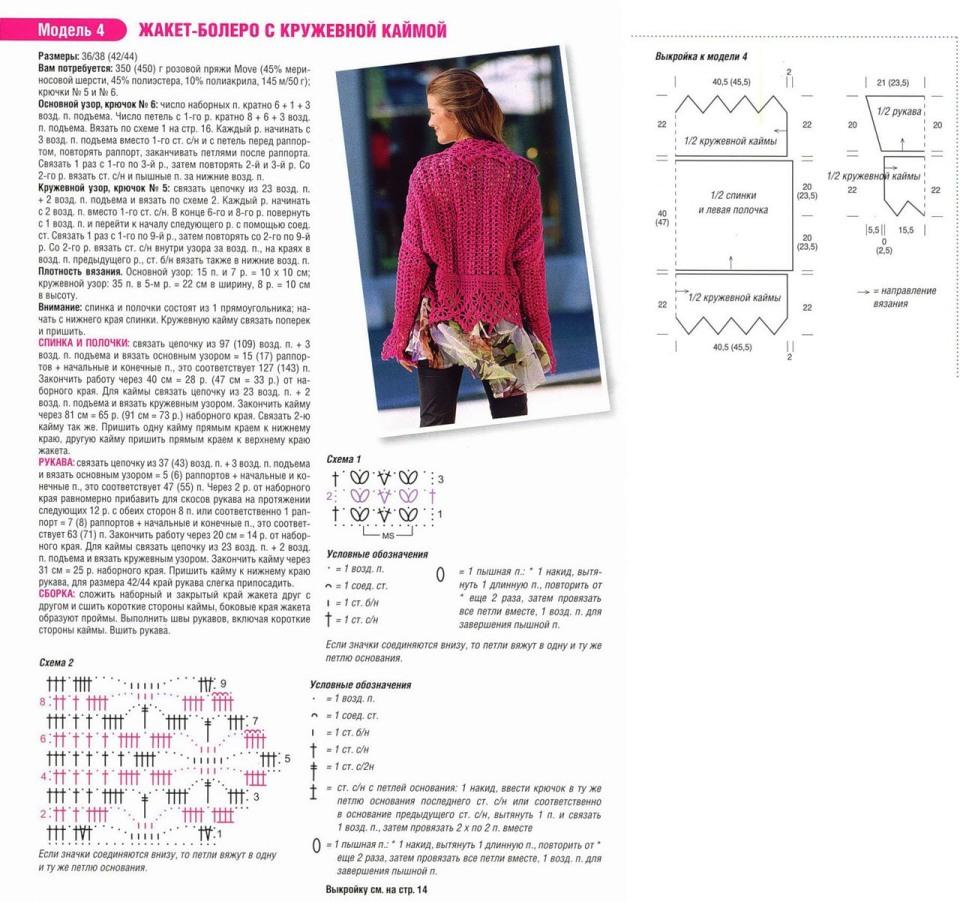 Схемы вязания крючком жакета болеро 53