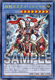 Yu-Gi-Oh! OCG Supreme Warrior Chaos Soldier official sample card image