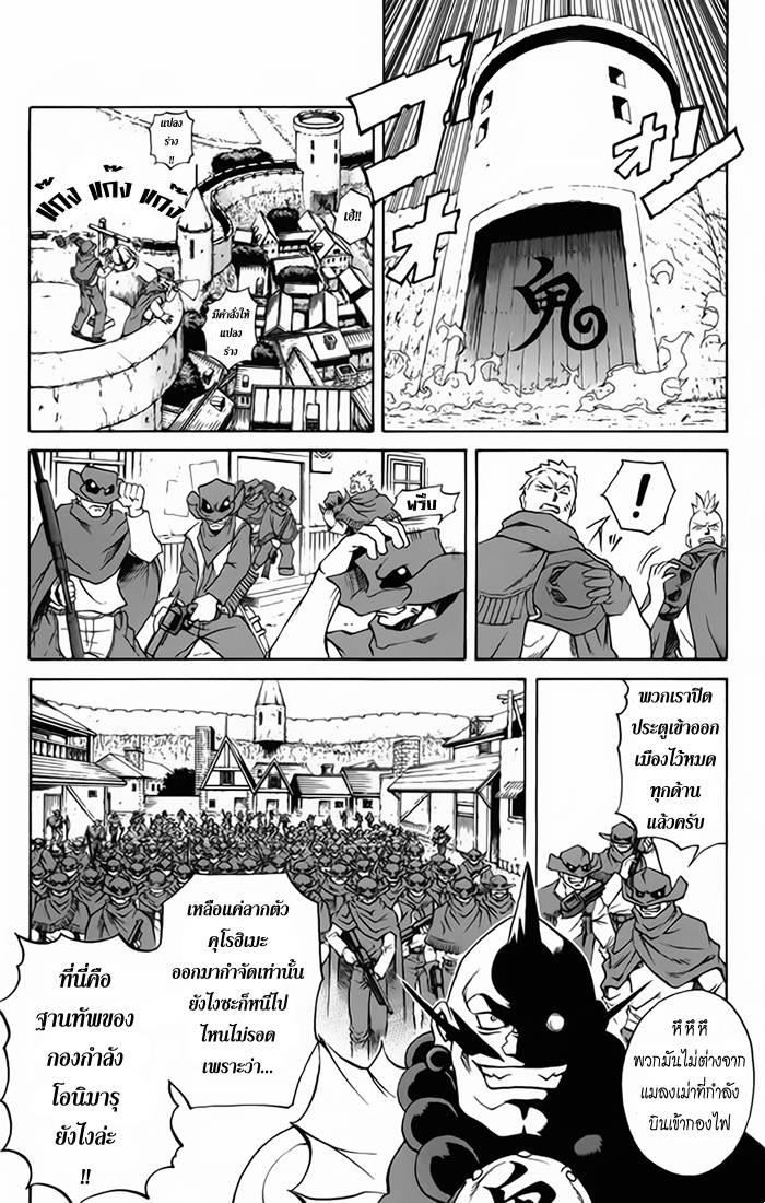 Kurohime 1 TH มือปืนมนตรา  หน้า 15