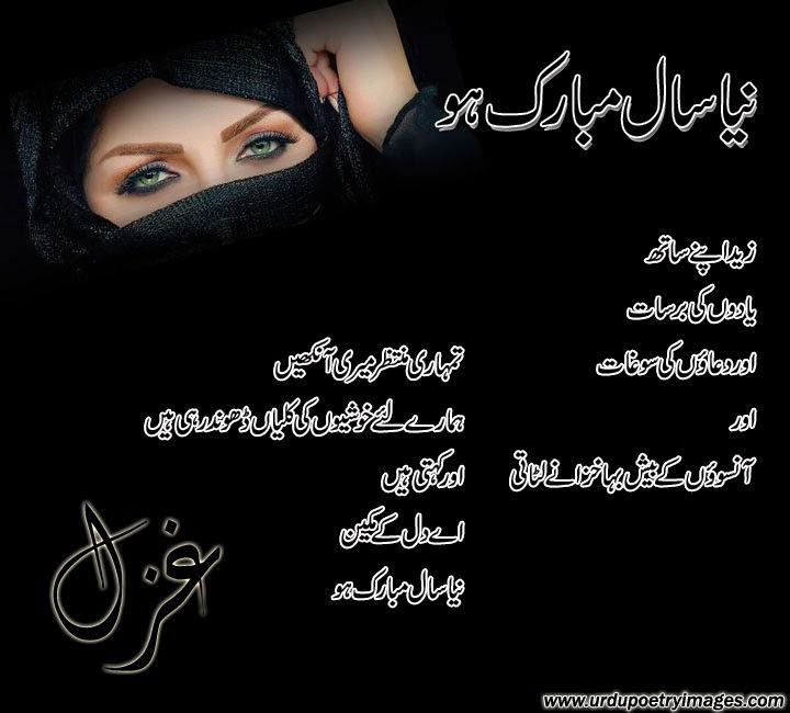new year poetry ghazal