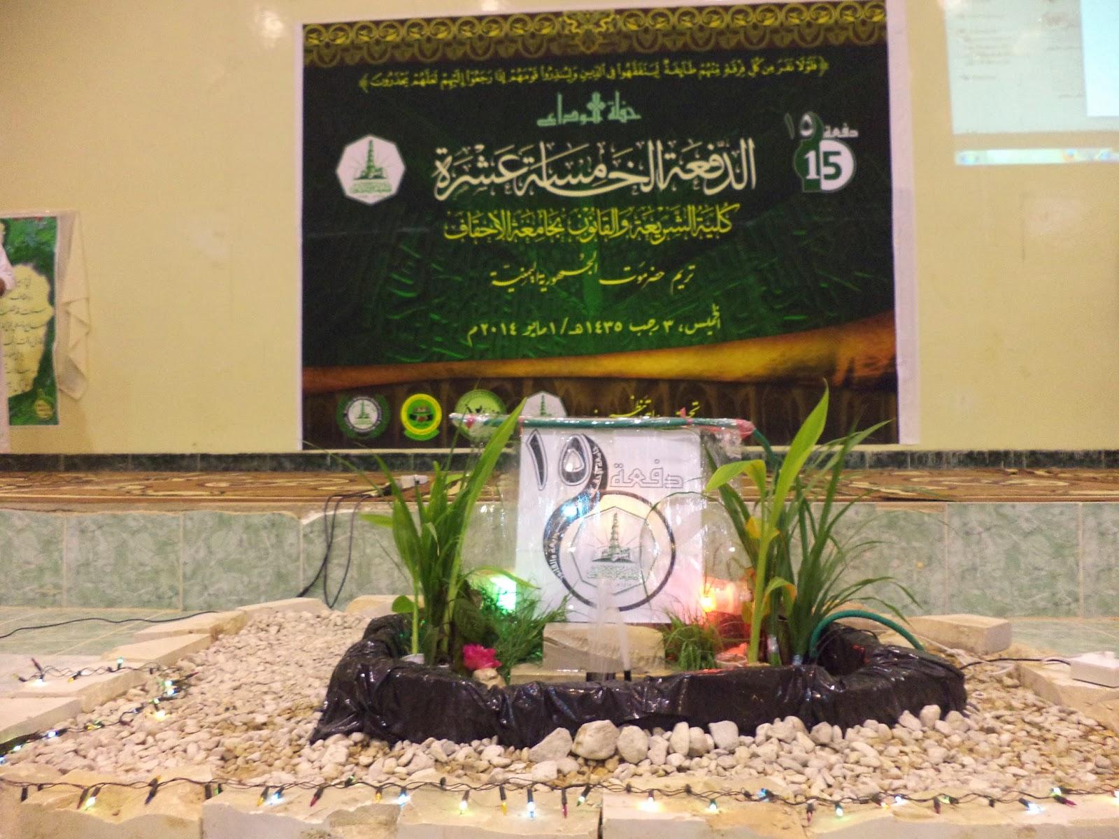 Seremoni Perpisahan Mahasiswa Fakultas Syariat dan Hukum Universitas Al-Ahgaff Yaman Angkatan 15