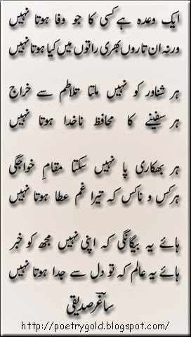 best saghar siddiqui poetry,saghar siddiqui poetry in urdu,best of saghar