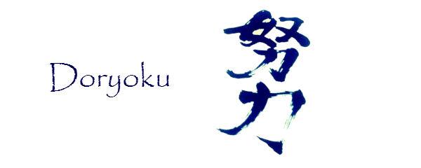Doryoku