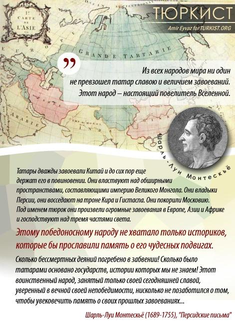 Сколько было татарами основано государств, истории которых мы не знаем...