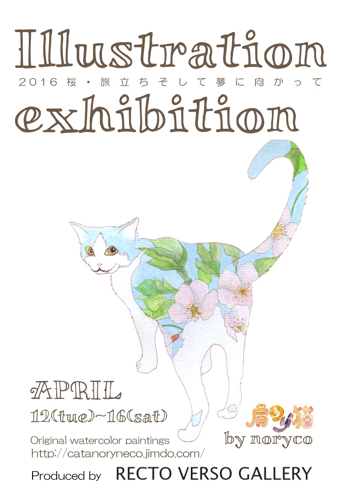Illustration exhibition~2016 桜・旅立ちそして夢に向かって~