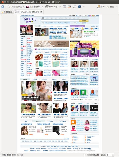 Shutter 擷取網頁